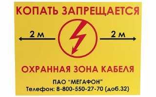 Охранная зона линии связи (кабеля) в земле: подземные и оптические сети по СНиП (СП)