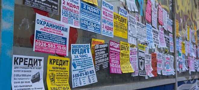 Можно ли расклеивать объявления на подъездах и на улице: штраф по закону 2021