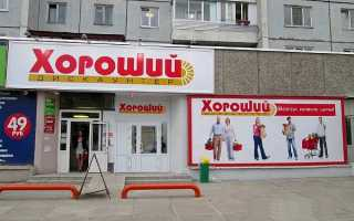 Расстояние от дома до магазина: нормы СНиП и СанПиН