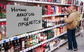 До скольки продают алкоголь в Москве в 2021 году: со скольки время продажи спиртного, часы