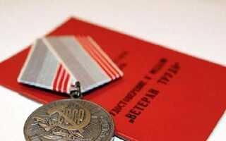Какие льготы у ветерана труда в Башкортостане в 2021 году: выплаты по стажу, ЕДК по ЖКУ