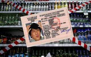 Можно ли продавать (покупать) алкоголь по водительскому удостоверению (правам): закон России в 2020 году
