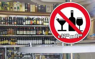 Со скольки и до скольки можно покупать алкоголь в России по закону 2020