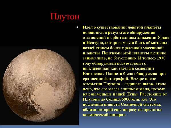 Данные Плутона