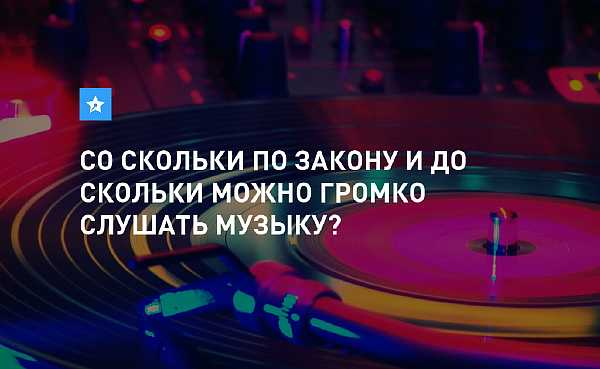Музыка в квартире