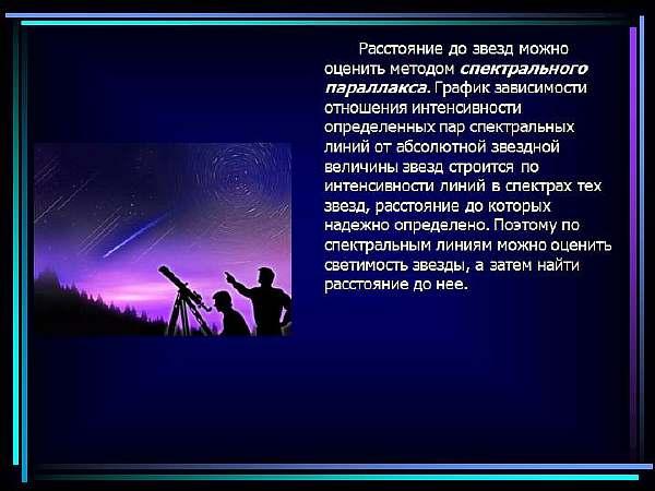 Расстояние и звезды