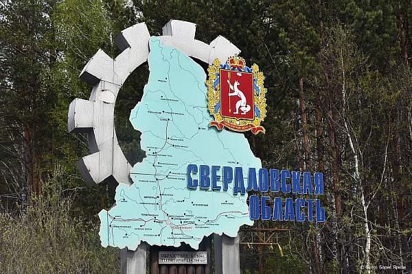 Закон о тишине в Свердловской области