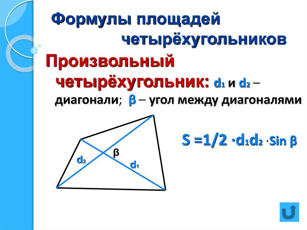 Геометрическая формула