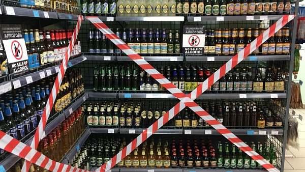 Запрет на продажу в магазинах